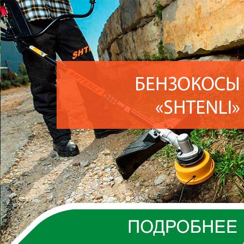 Бензокосы Shtenli