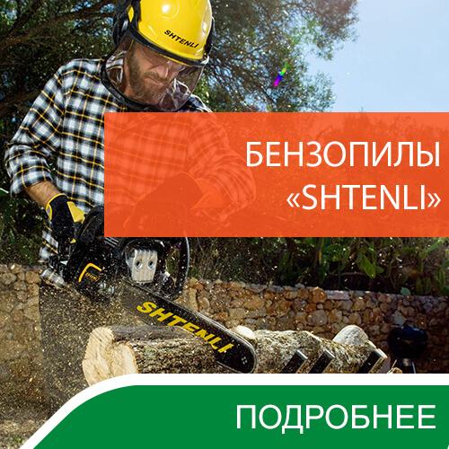Бензопилы Shtenli