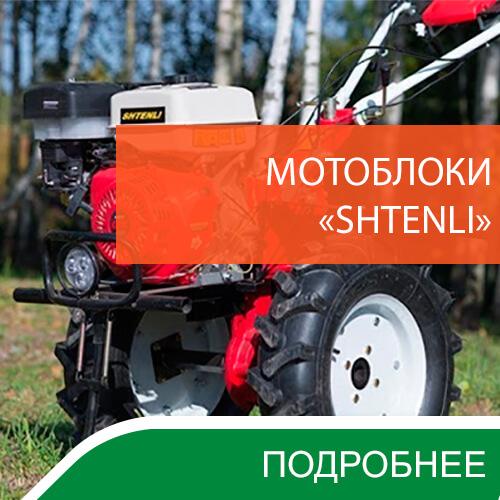 Мотоблоки Shtenli