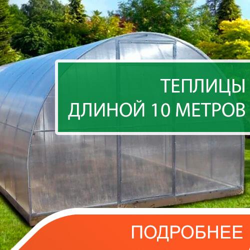 Поликарбонатные теплицы длиной 10 метров