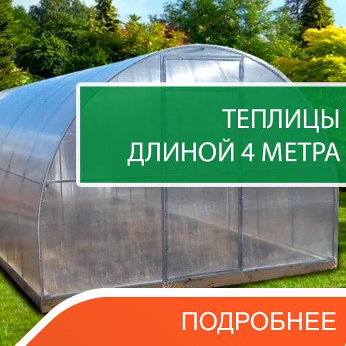Поликарбонатные теплицы длиной 4 метра