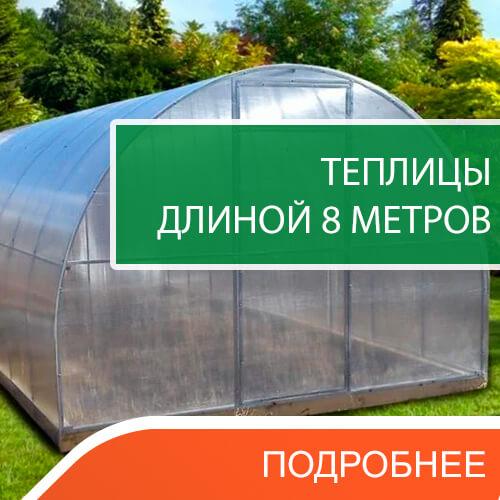 Теплицы из поликарбоната длиной 8 метров