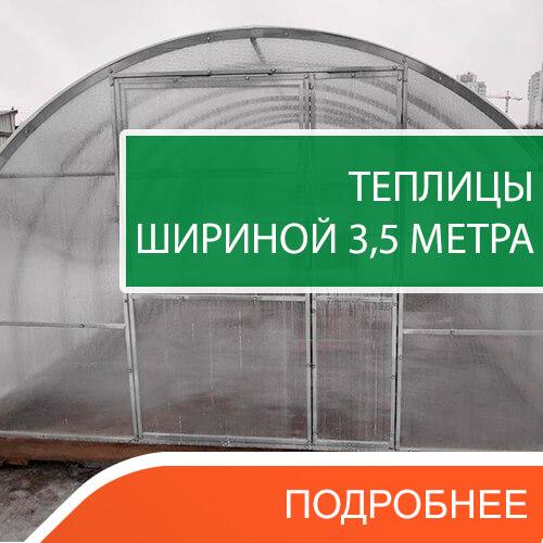 Теплицы из поликарбоната шириной 3,5 метра