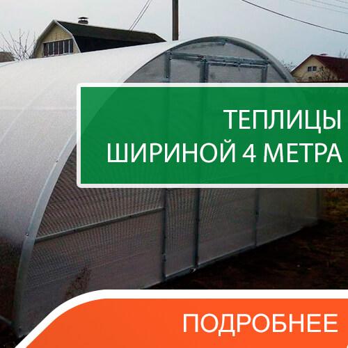 Теплицы из поликарбоната шириной 4 метра