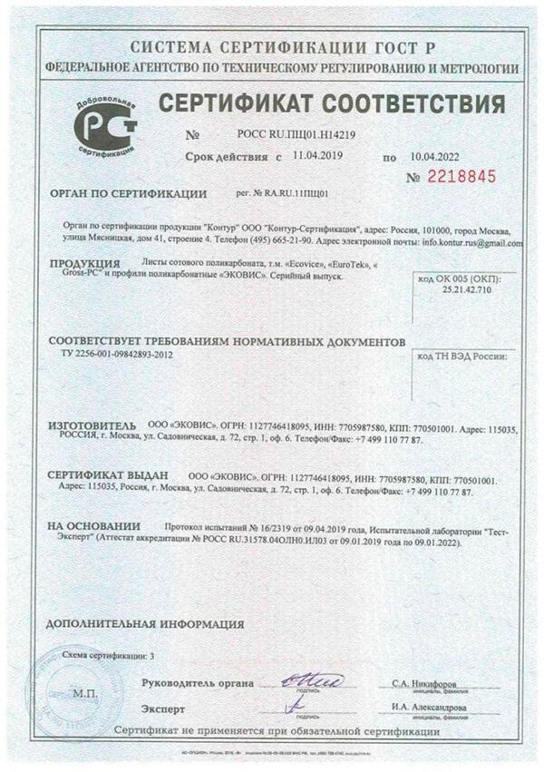 Сертификат соответствия на поликарбонат