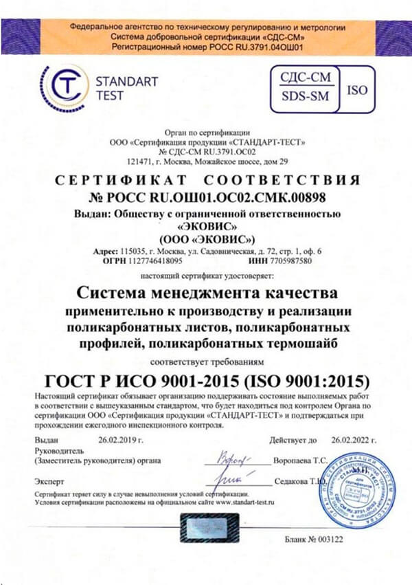 Сертификат соответствия на листы сотового поликарбоната