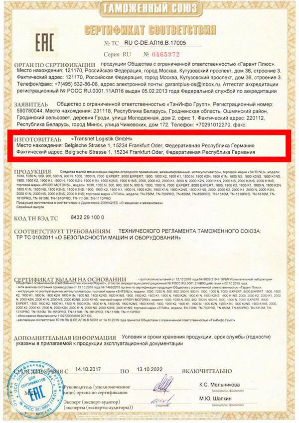 Сертификат соответствия на мотоблоки и мотокультиваторы