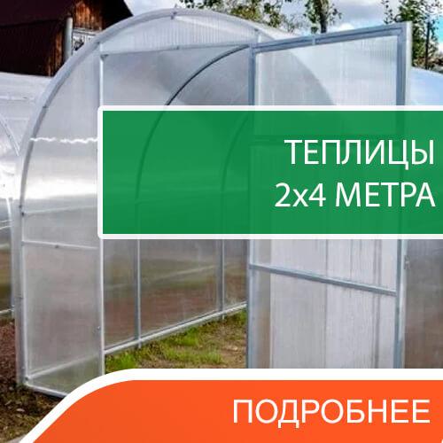 Теплицы из поликарбоната 2х4 метра