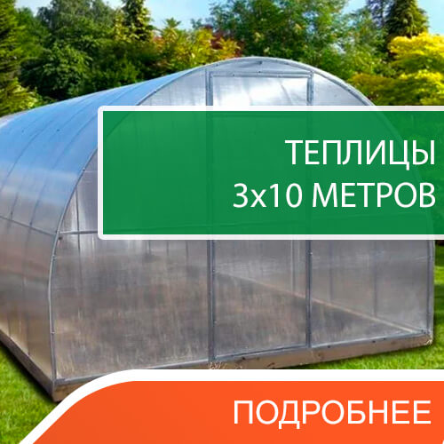 Теплицы из поликарбоната 3х10 метров