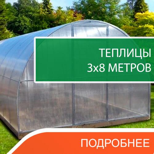 Теплицы из поликарбоната 3х8 метров