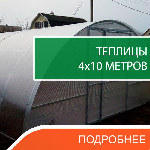 Теплицы из поликарбоната 4х10 метров
