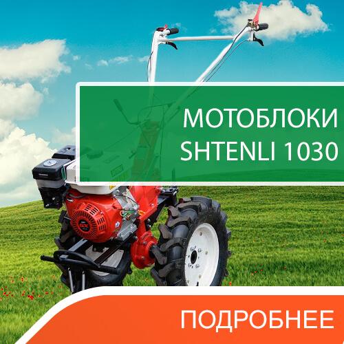 Мотоблоки Shtenli 1030