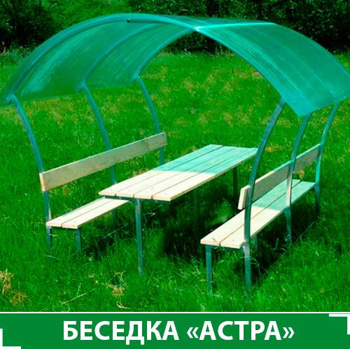 Беседка садовая Астра