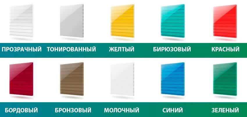Доступные цвета поликарбоната
