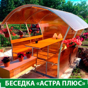 Садовая беседка Астра Плюс из поликарбоната