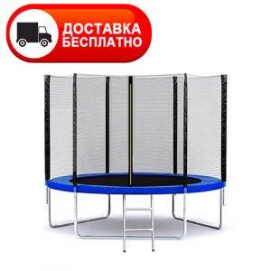 Батут FunFit 312 см (10 ft) внешней сеткой и лестницей