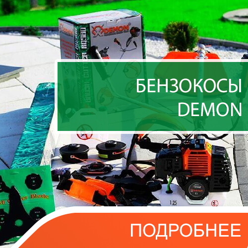 Бензиновые триммеры Демон