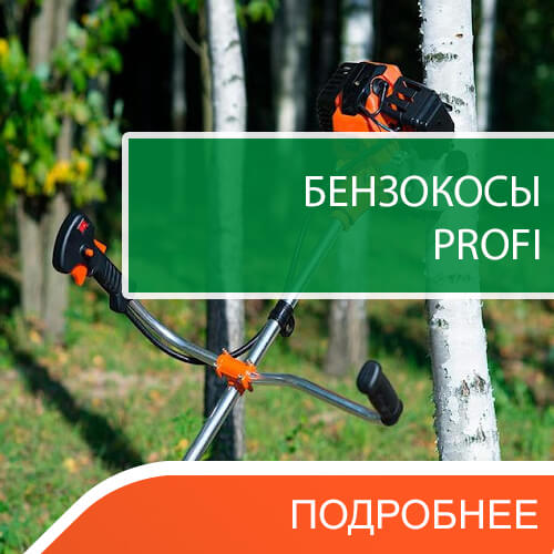 Бензиновые триммеры Профи