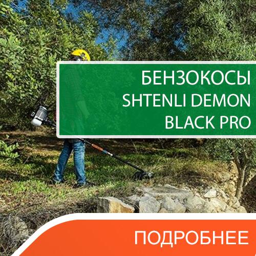Бензиновые триммеры Штенли Демон Блек Про