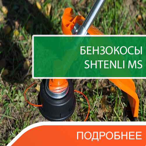 Бензиновые триммеры Штенли МС