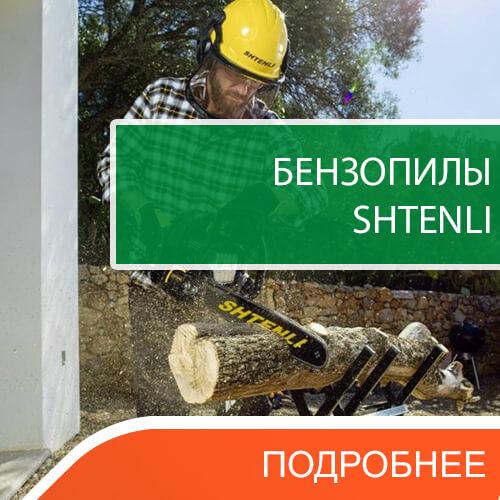 Бензопилы Штенли