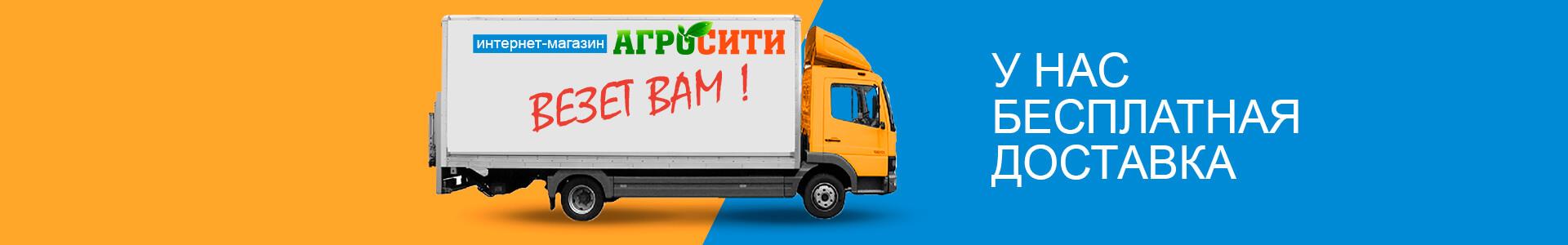 Бесплатная доставка по Беларуси