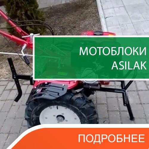 Мотоблоки Асилак