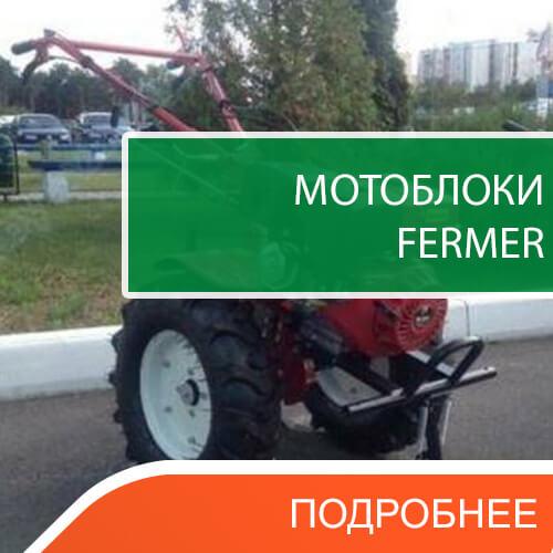 Мотоблоки Фермер
