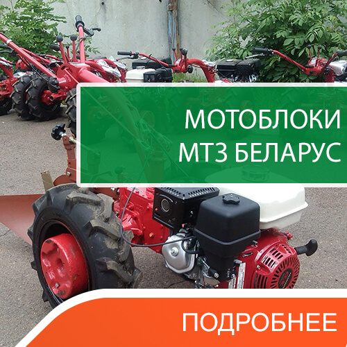 Мотоблоки МТЗ Беларус