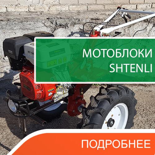 Мотоблоки Штенли