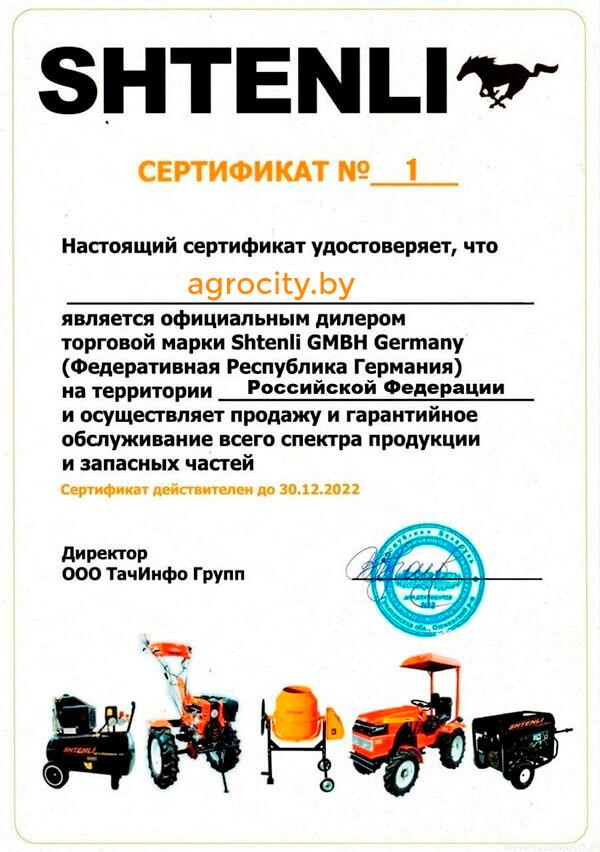 АгроСити - официальный представитель Shtenli на территории РБ
