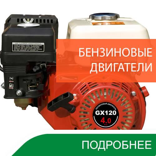 Двигатели бензиновые